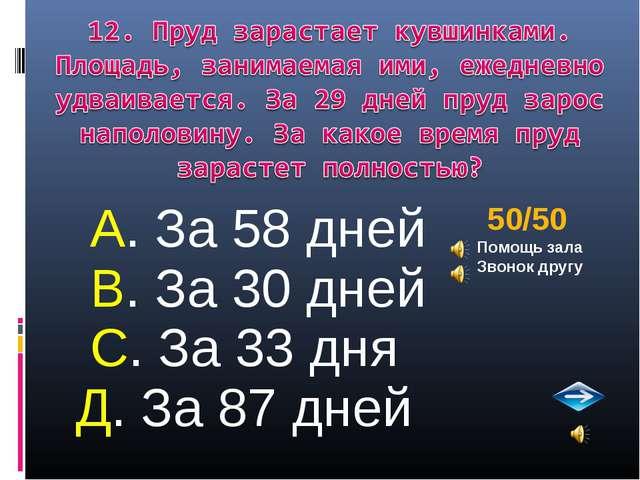 А. За 58 дней В. За 30 дней С. За 33 дня Д. За 87 дней 50/50 Помощь зала Зво...