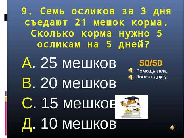 9. Семь осликов за 3 дня съедают 21 мешок корма. Сколько корма нужно 5 ослика...