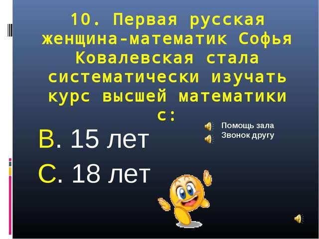 10. Первая русская женщина-математик Софья Ковалевская стала систематически и...