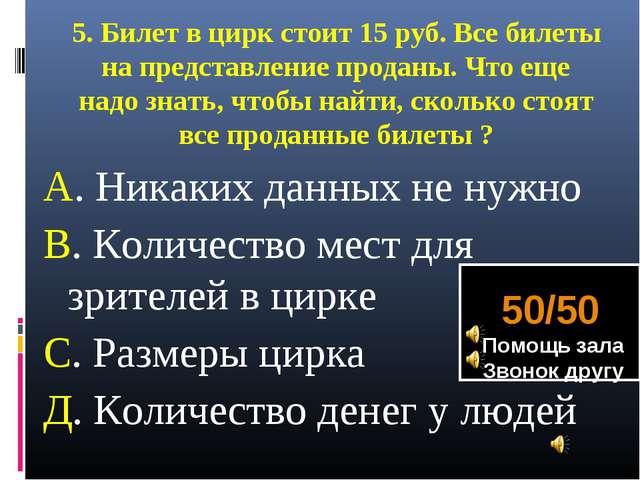 5. Билет в цирк стоит 15 руб. Все билеты на представление проданы. Что еще на...