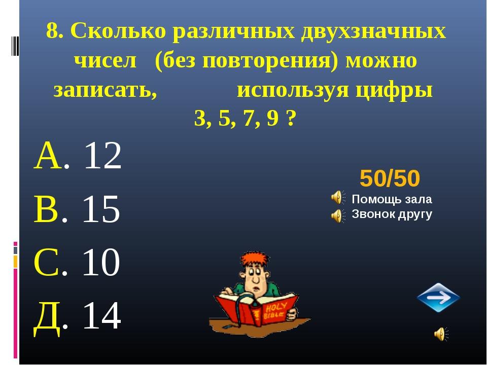 8. Сколько различных двухзначных чисел (без повторения) можно записать, испол...