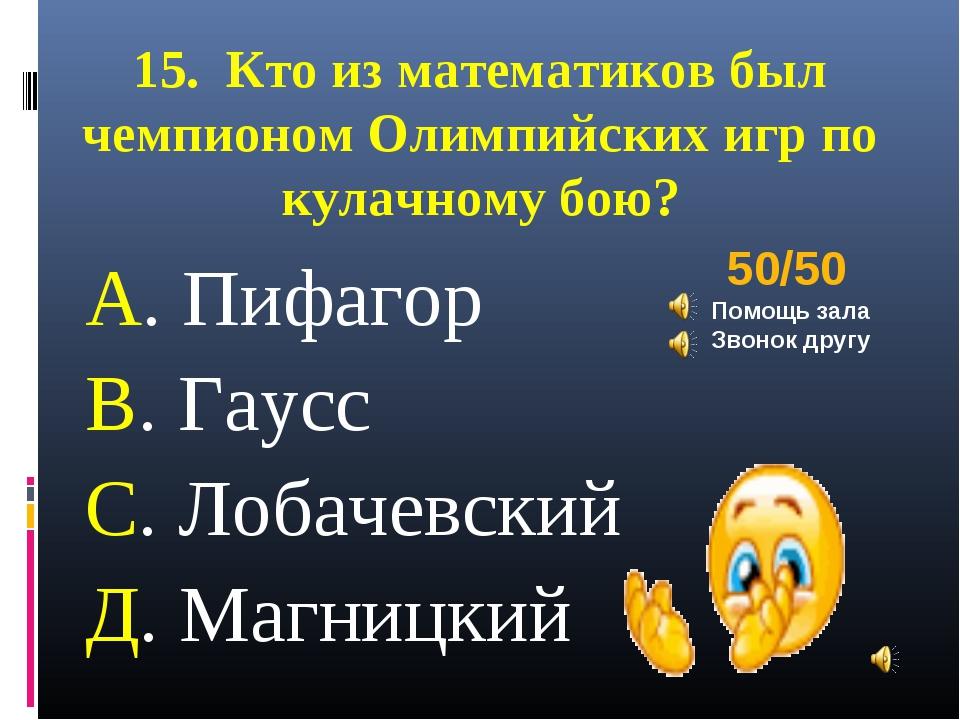 15. Кто из математиков был чемпионом Олимпийских игр по кулачному бою? А. Пиф...