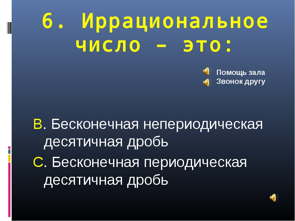 6. Иррациональное число – это: В. Бесконечная непериодическая десятичная дроб...