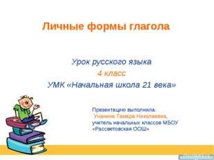 Личные формы глагола Урок русского языка 4 класс УМК «Начальная школа 21 века