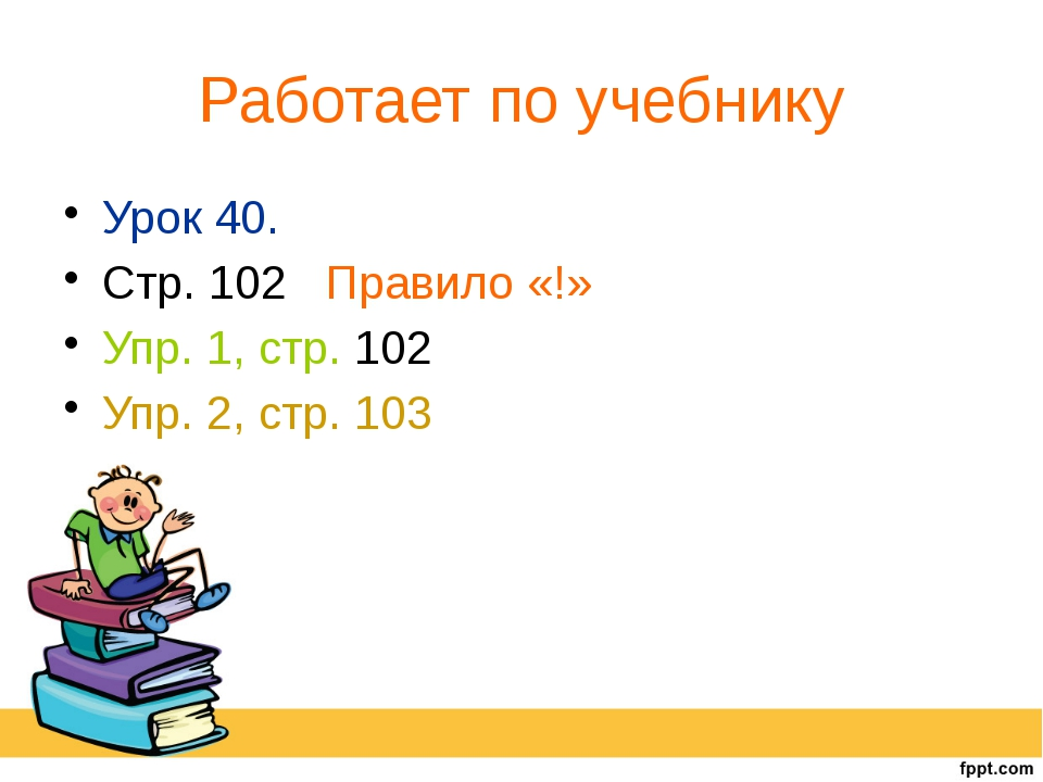 Работает по учебнику Урок 40. Стр. 102 Правило «!» Упр. 1, стр. 102 Упр. 2, с...