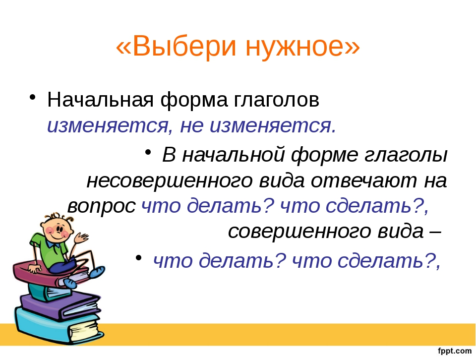 «Выбери нужное» Начальная форма глаголов изменяется, не изменяется. В начальн...