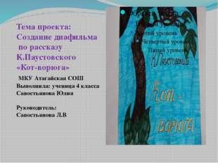 Тема проекта: Создание диафильма по рассказу К.Паустовского «Кот-ворюга» МКУ