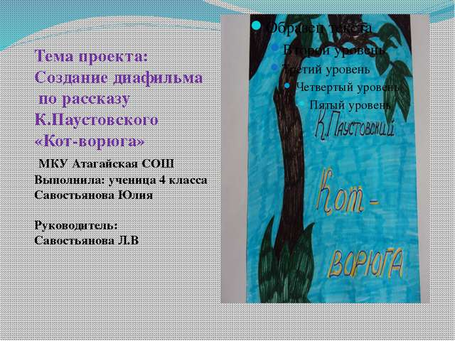 Тема проекта: Создание диафильма по рассказу К.Паустовского «Кот-ворюга» МКУ...