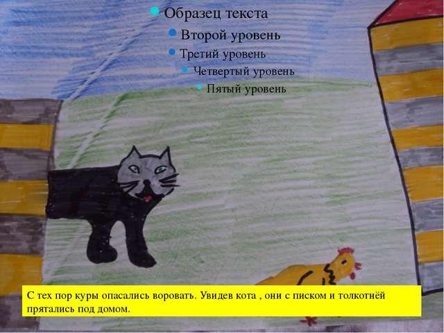 С тех пор куры опасались воровать. Увидев кота , они с писком и толкотнёй пр...