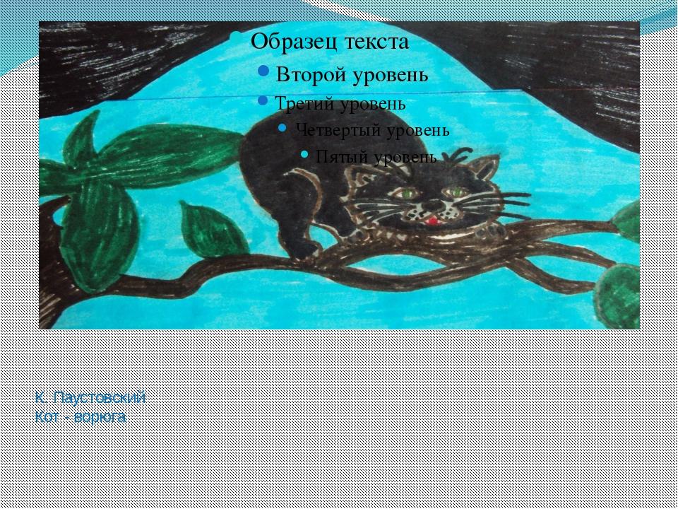 К. Паустовский Кот - ворюга
