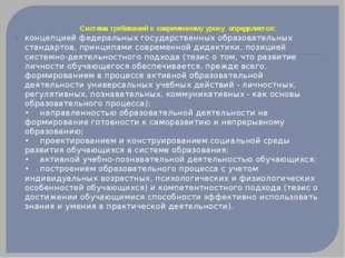 Система требований к современному уроку определяется: концепцией федеральн