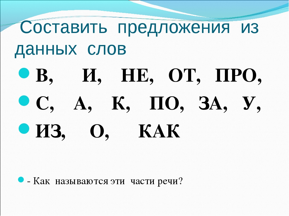 Составить предложения из данных слов В, И, НЕ, ОТ, ПРО, С, А, К, ПО, ЗА, У,...