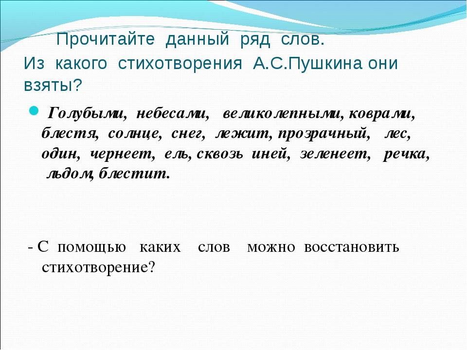 Прочитайте данный ряд слов. Из какого стихотворения А.С.Пушкина они взяты? Г...