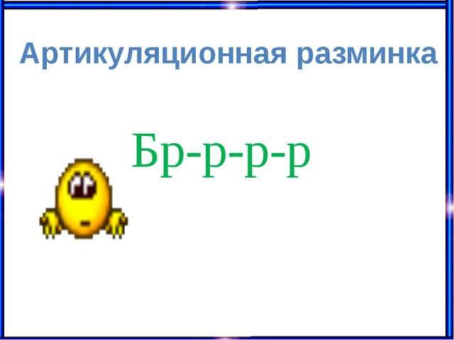 Бр-р-р-р Артикуляционная разминка