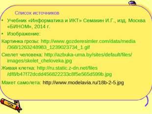 Список источников Учебник «Информатика и ИКТ» Семакин И.Г., изд. Москва «БИН