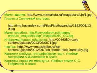 Макет здания: http://www.mirmaketa.ru/images/arc/ujn/1.jpg Планеты Солнечной