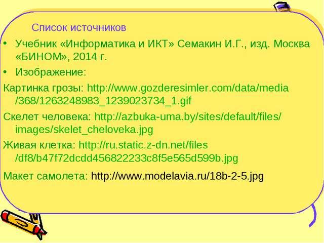 Список источников Учебник «Информатика и ИКТ» Семакин И.Г., изд. Москва «БИН...