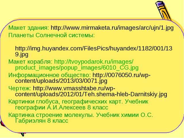 Макет здания: http://www.mirmaketa.ru/images/arc/ujn/1.jpg Планеты Солнечной...