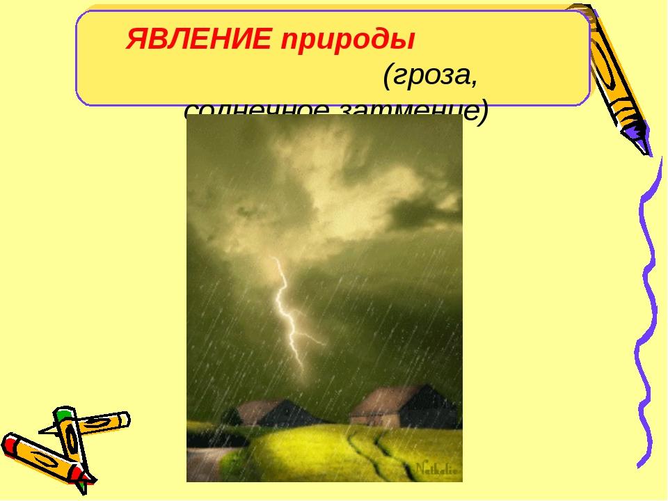 ЯВЛЕНИЕ природы (гроза, солнечное затмение)
