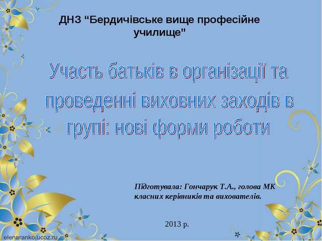 """ДНЗ """"Бердичівське вище професійне училище"""" Підготувала: Гончарук Т.А., голова..."""