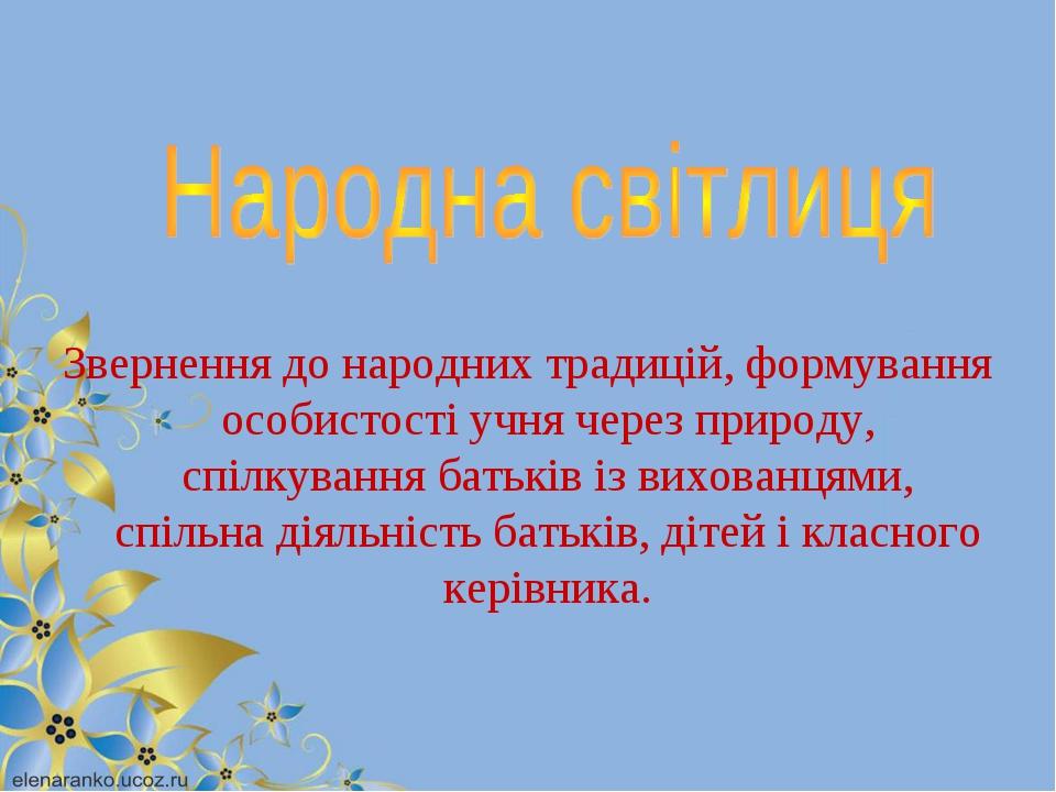 Звернення до народних традицій, формування особистості учня через природу, сп...