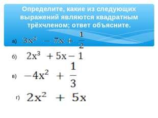 Определите, какие из следующих выражений являются квадратным трёхчленом; отв