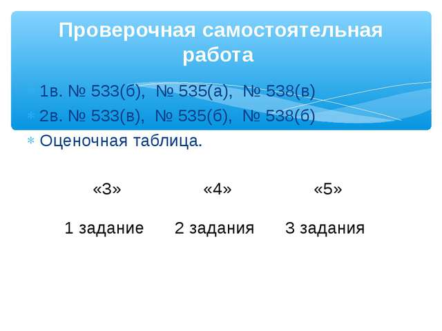 Проверочная самостоятельная работа 1в. № 533(б), № 535(а), № 538(в) 2в. № 533...
