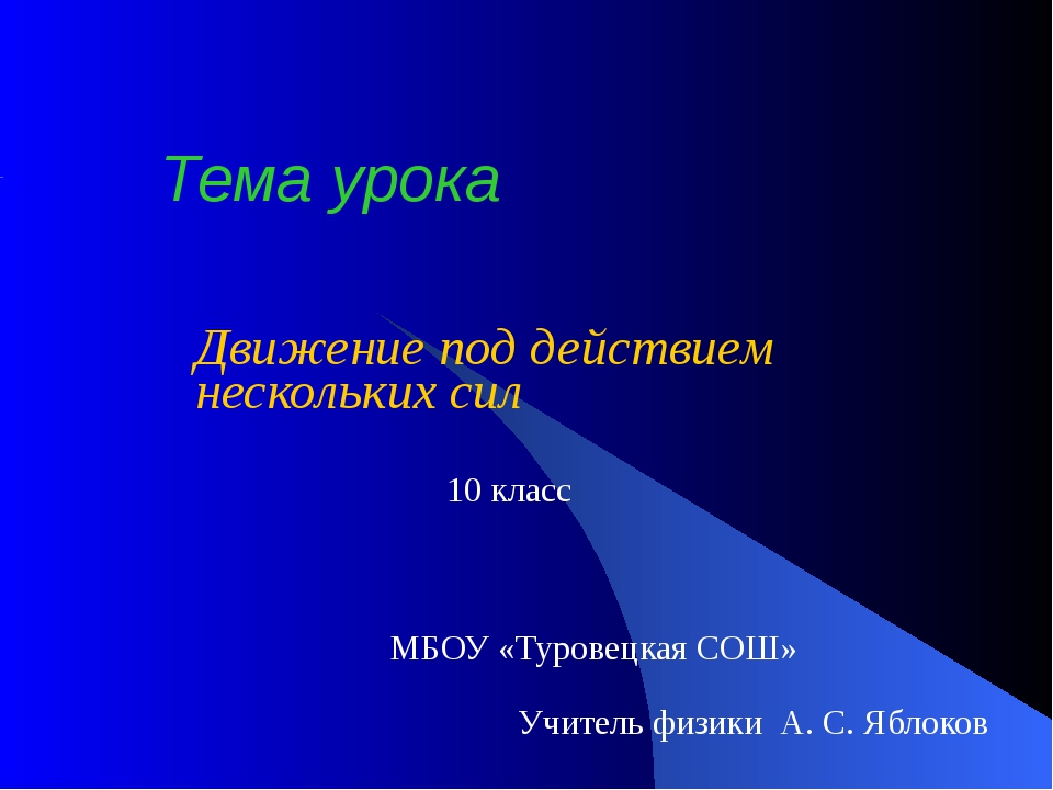 Основные цели урока Научиться находить проекции векторов в двухмерной системе...