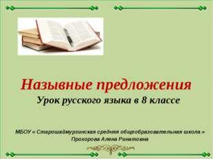 Назывные предложения Урок русского языка в 8 классе МБОУ « Старошаймурзинская