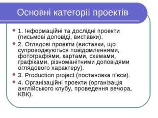 Основні категорії проектів 1. Інформаційні та дослідні проекти (письмові допо