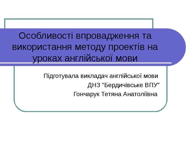 Особливості впровадження та використання методу проектів на уроках англійсько...