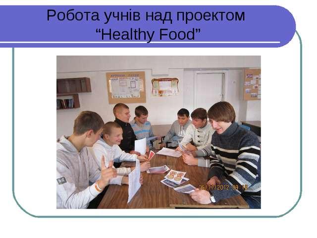 """Робота учнів над проектом """"Healthy Food"""""""