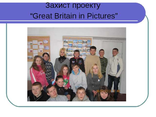 """Захист проекту """"Great Britain in Pictures"""""""