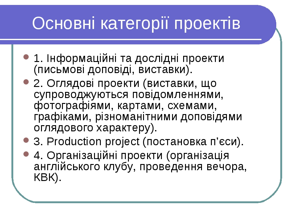 Основні категорії проектів 1. Інформаційні та дослідні проекти (письмові допо...
