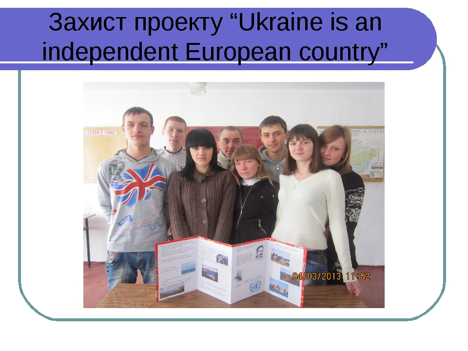 "Захист проекту ""Ukraine is an independent European country"""