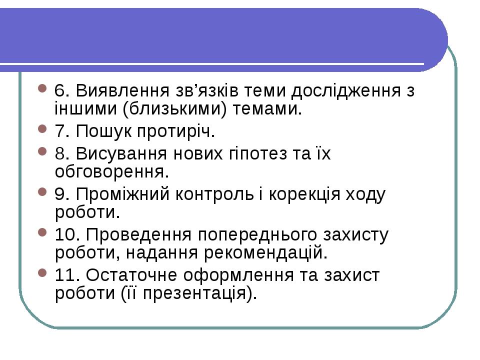 6. Виявлення зв'язків теми дослідження з іншими (близькими) темами. 7. Пошук...