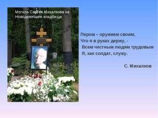 Могила Сергея Михалкова на Новодевичьем кладбище Пером – оружием своим, Что я