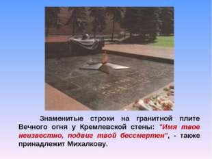 """Знаменитые строки на гранитной плите Вечного огня у Кремлевской стены: """"Имя"""