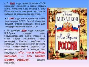 В 1944 году правительство СССР принимает решение о смене старого гимна. Миха