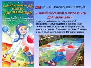 2004 год — С.В.Михалков один из авторов «Самой большой в мире книги для малыш