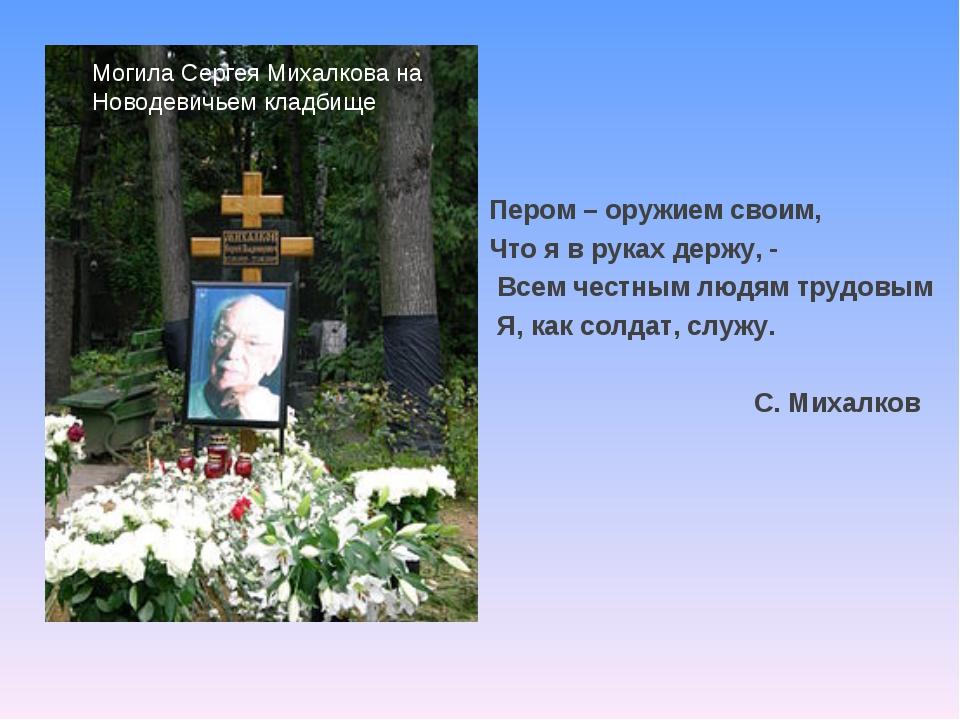 Могила Сергея Михалкова на Новодевичьем кладбище Пером – оружием своим, Что я...