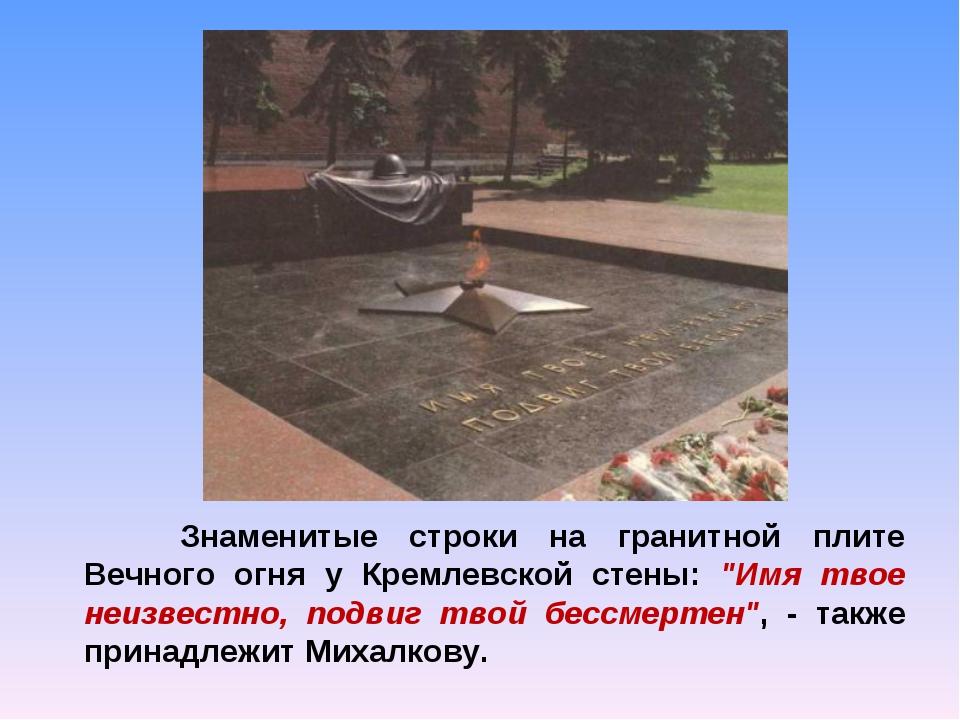 """Знаменитые строки на гранитной плите Вечного огня у Кремлевской стены: """"Имя..."""