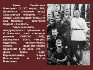 Антон Семёнович Макаренко (1 (13) марта 1888, Белополье Сумского уезда Харьк
