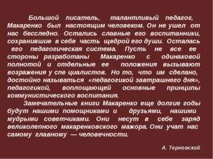 Большой писатель, талантливый педагог, Макаренко был настоящим человеком. Он