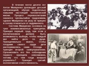 В течение почти десяти лет Антон Макаренко руководил детской организацией, о