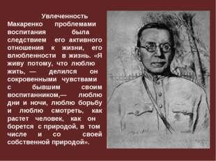 Увлеченность Макаренко проблемами воспитания была следствием его активного