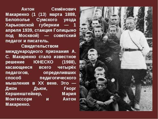 Антон Семёнович Макаренко (1 (13) марта 1888, Белополье Сумского уезда Харьк...