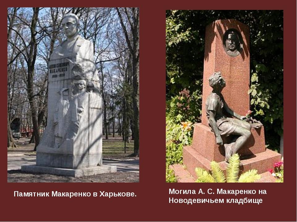 Памятник Макаренко в Харькове. Могила А. С. Макаренко на Новодевичьем кладбище