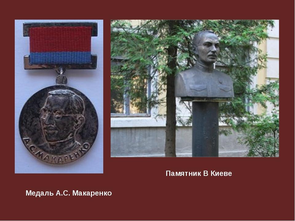 Медаль А.С. Макаренко Памятник В Киеве