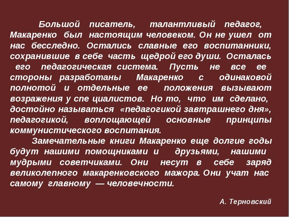 Большой писатель, талантливый педагог, Макаренко был настоящим человеком. Он...
